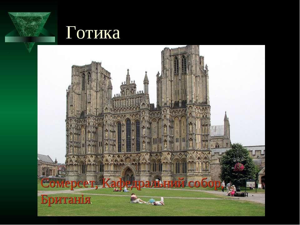 Готика Сомерсет, Кафедральний собор, Британія.