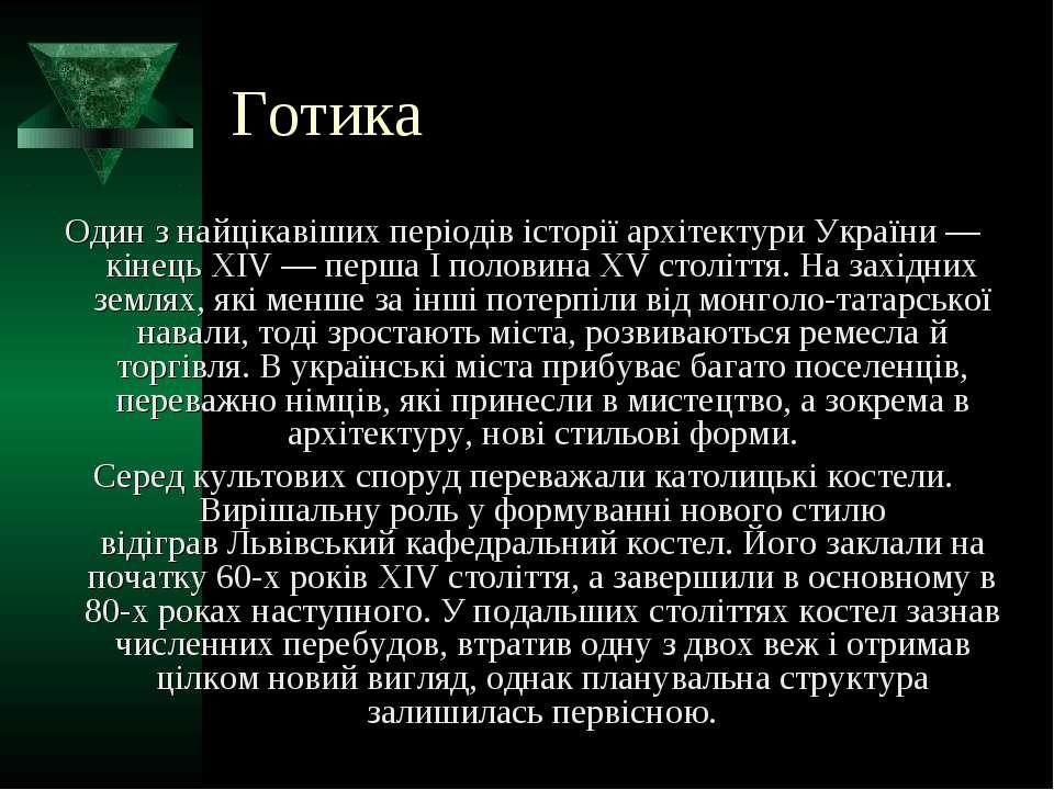 Готика Один з найцікавіших періодів історіїархітектури України— кінець XIV...