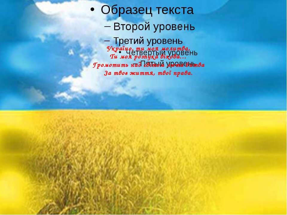 Україно, ти моя молитва, Ти моя розпука вікова… Громотить над світом люта бит...
