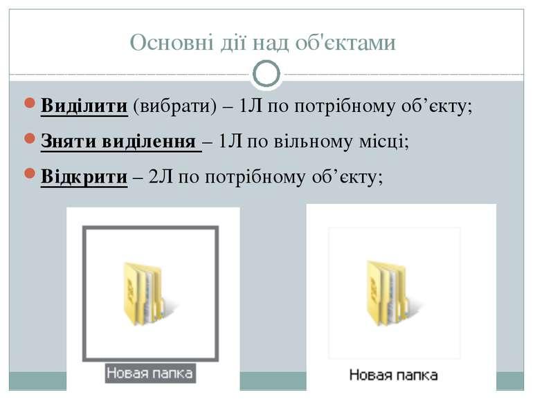 Основні дії над об'єктами Виділити (вибрати) – 1Л по потрібному об'єкту; Знят...