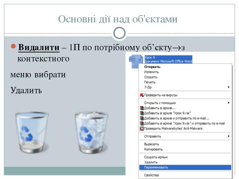 Основні дії над об'єктами Видалити – 1П по потрібному об'єкту з контекстного ...