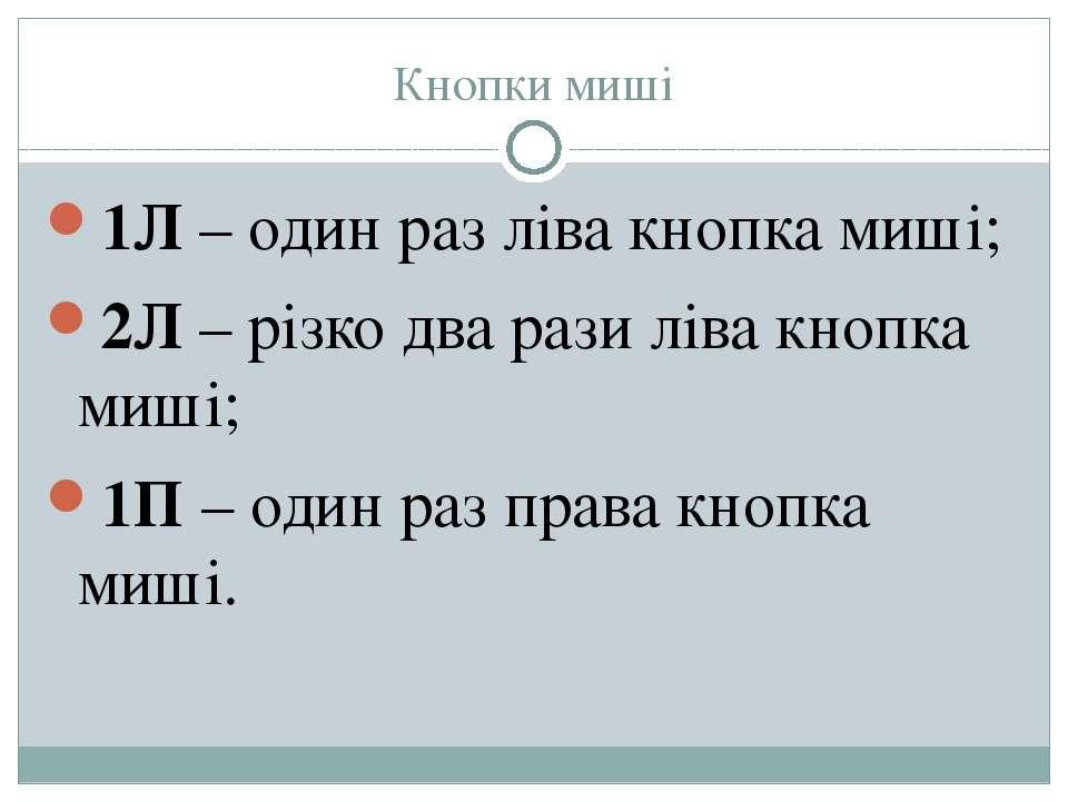 Кнопки миші 1Л – один раз ліва кнопка миші; 2Л – різко два рази ліва кнопка м...