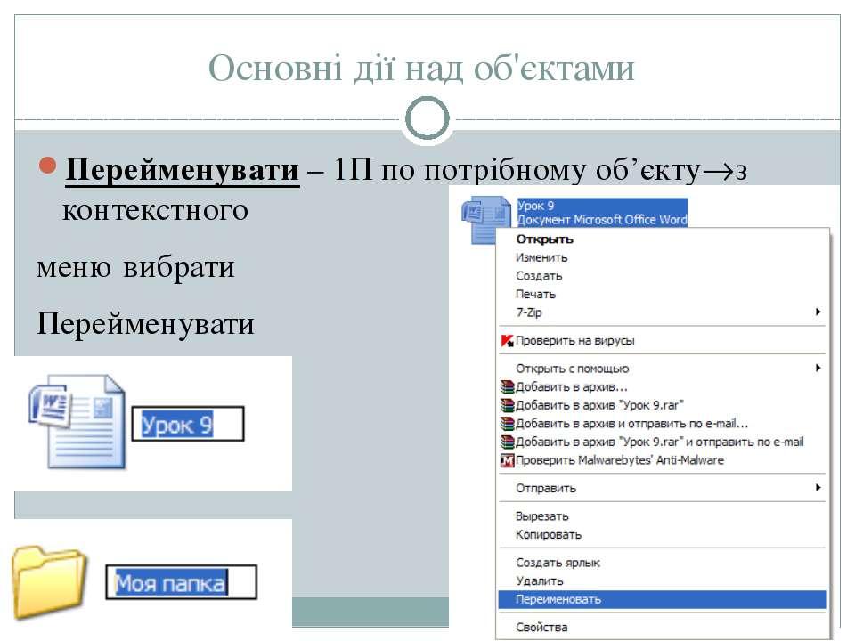 Основні дії над об'єктами Перейменувати – 1П по потрібному об'єкту з контекст...
