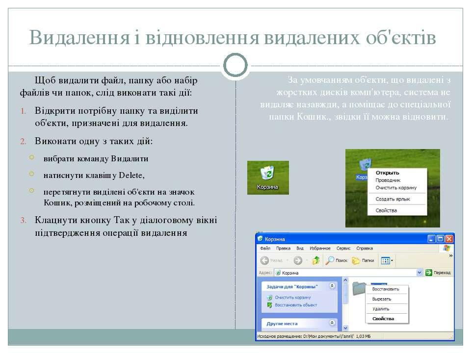 Видалення і відновлення видалених об'єктів Щоб видалити файл, папку або набір...