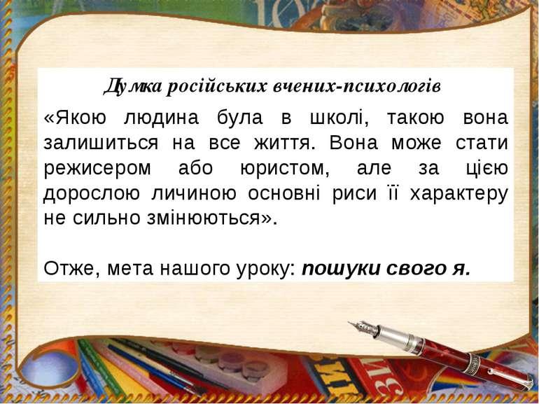 Думка російських вчених-психологів «Якою людина була в школі, такою вона зали...