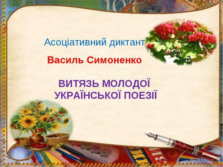 Асоціативний диктант Василь Симоненко ВИТЯЗЬ МОЛОДОЇ УКРАЇНСЬКОЇ ПОЕЗІЇ