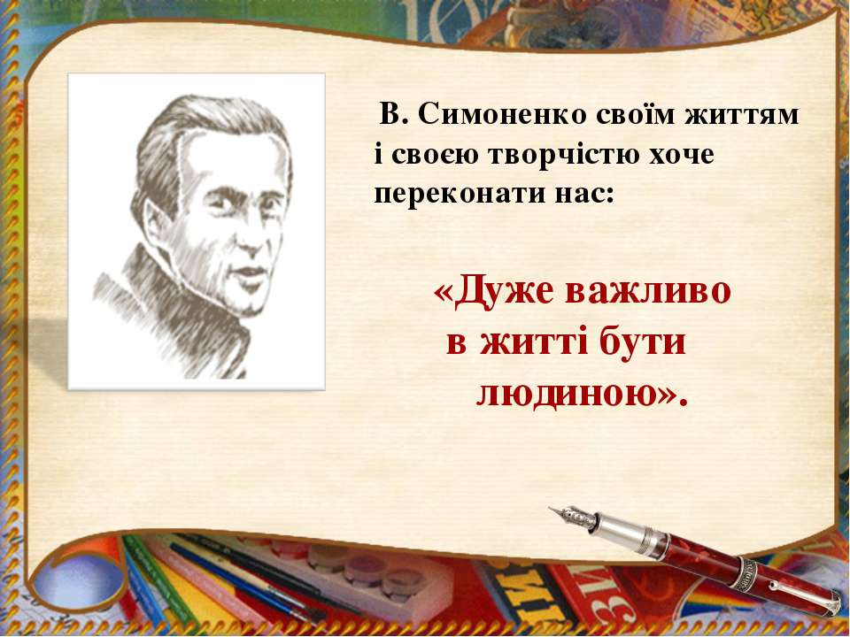 В. Симоненко своїм життям і своєю творчістю хоче переконати нас: «Дуже важлив...