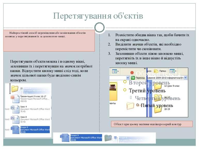 Перетягування об'єктів Найпростіший спосіб переміщення або копіювання об'єкті...
