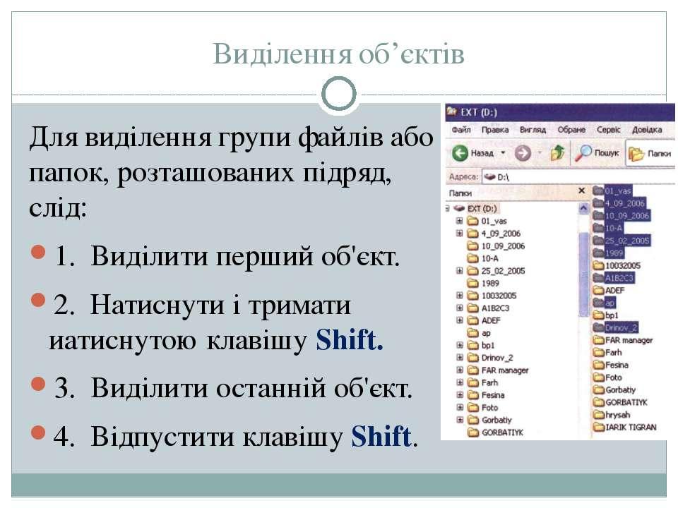 Виділення об'єктів Для виділення групи файлів або папок, розташованих підряд,...