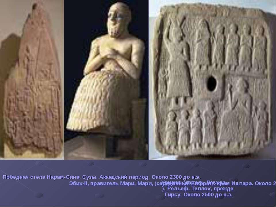 Эбих-II, правитель Мари. Мари, (серединный Евфрат): храм Иштара. Около 2400 ...