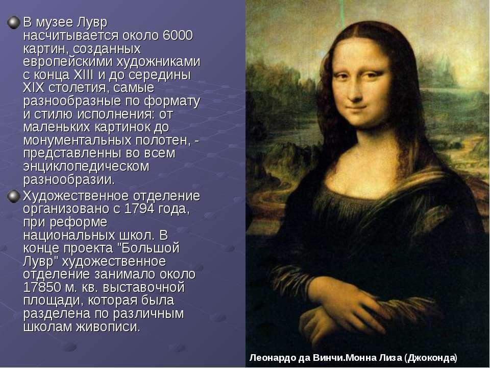 В музее Лувр насчитывается около 6000 картин, созданных европейскими художник...
