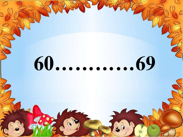60…………69