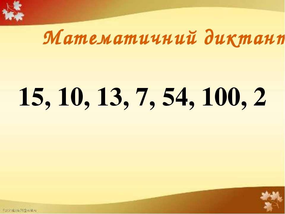 Математичний диктант 15, 10, 13, 7, 54, 100, 2
