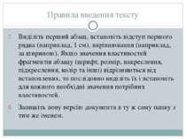 Правила введення тексту Виділіть перший абзац, встановіть відступ першого ряд...