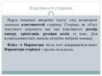 Властивості сторінки Перед початком введення тексту слід встановити значення ...