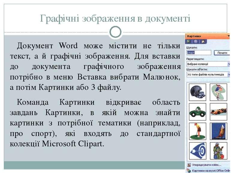 Графічні зображення в документі Документ Word може містити не тільки текст, а...