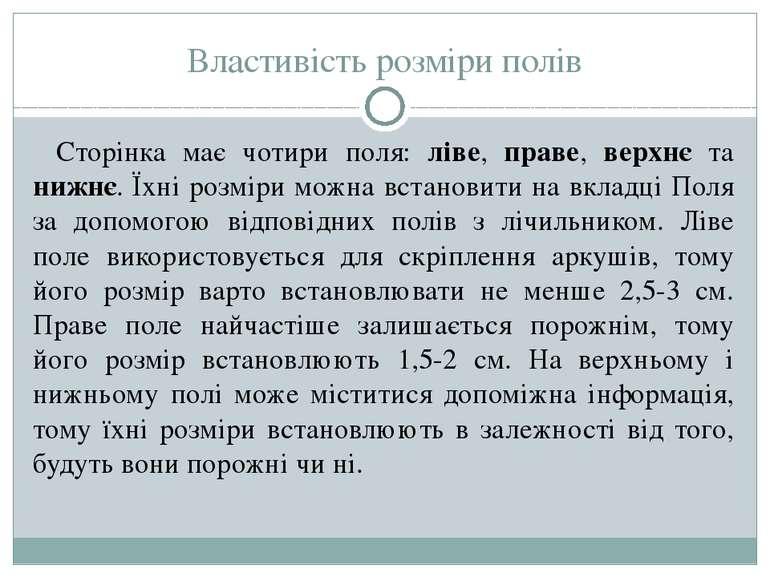Властивість розміри полів Сторінка має чотири поля: ліве, праве, верхнє та ни...