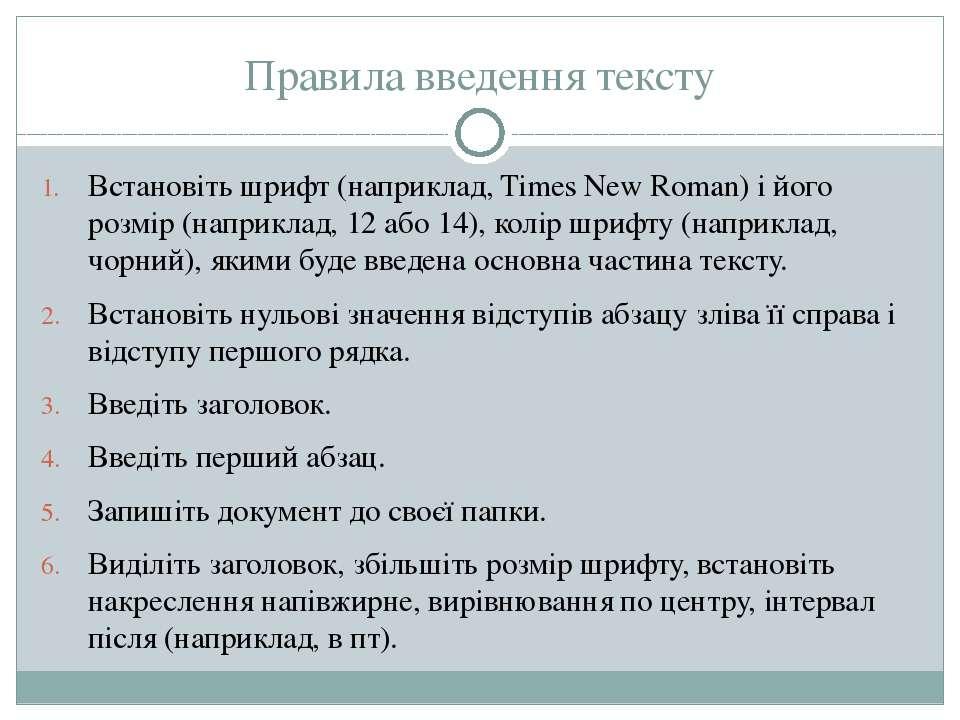 Правила введення тексту Встановіть шрифт (наприклад, Times New Roman) і його ...