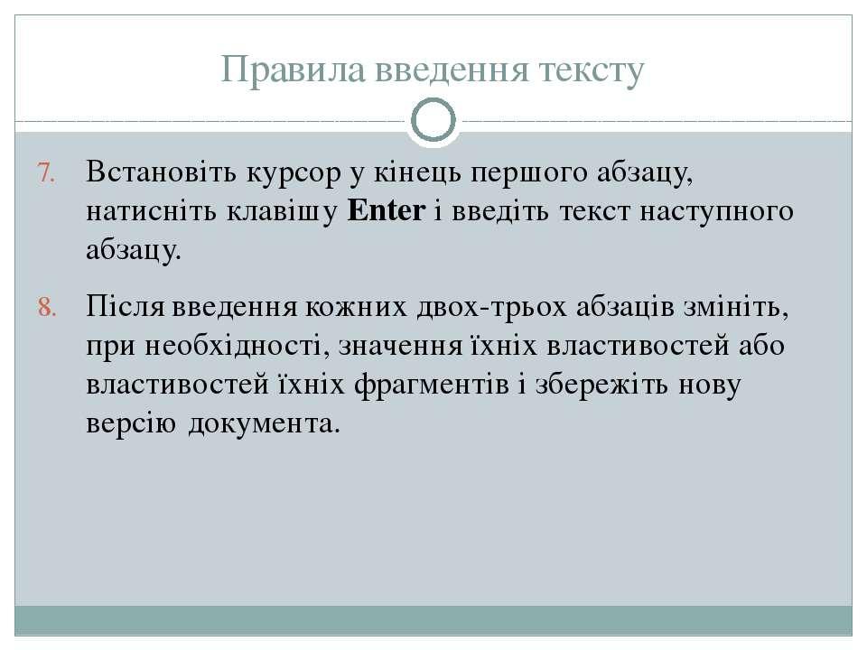 Правила введення тексту Встановіть курсор у кінець першого абзацу, натисніть ...