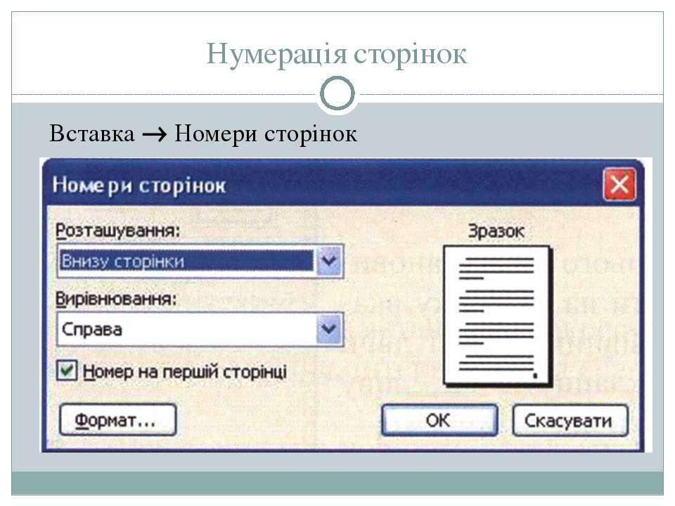 Нумерація сторінок Вставка Номери сторінок