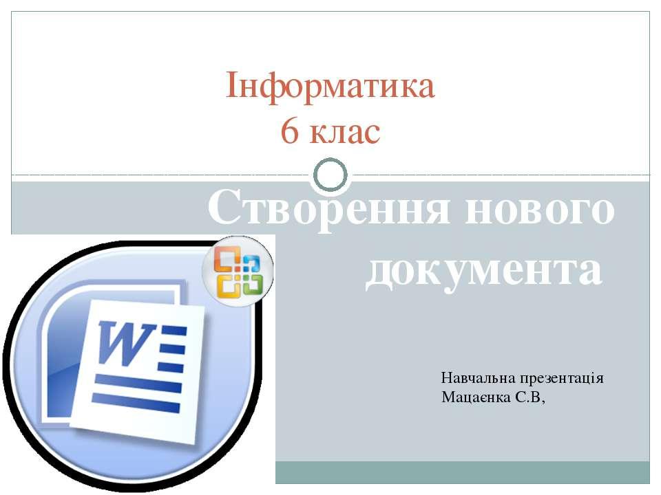 Створення нового документа Інформатика 6 клас Навчальна презентація Мацаєнка ...