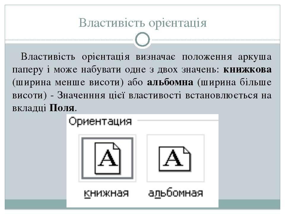 Властивість орієнтація Властивість орієнтація визначає положення аркуша папер...