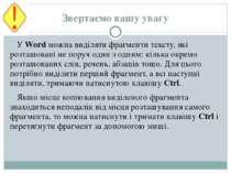 Звертаємо вашу увагу У Word можна виділяти фрагменти тексту, які розташовані ...