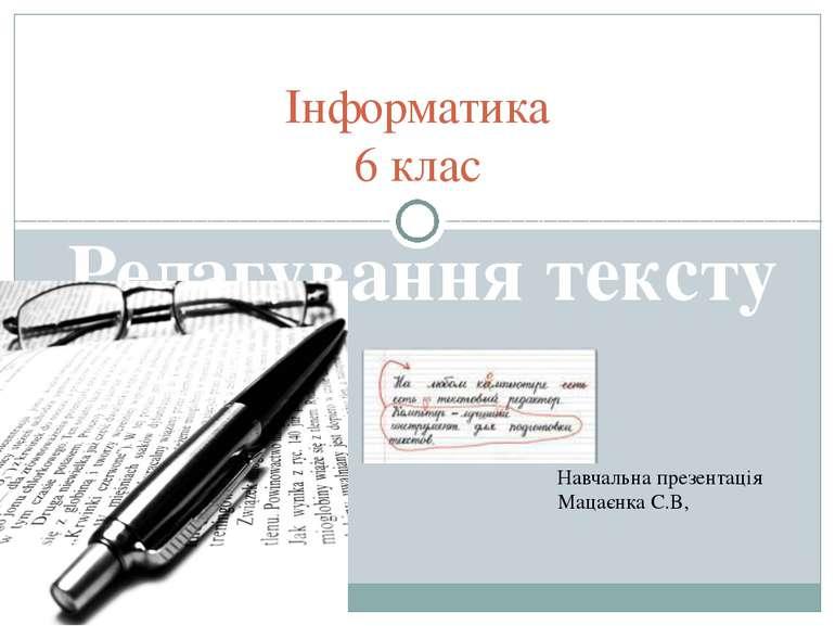 Редагування тексту Інформатика 6 клас Навчальна презентація Мацаєнка С.В,