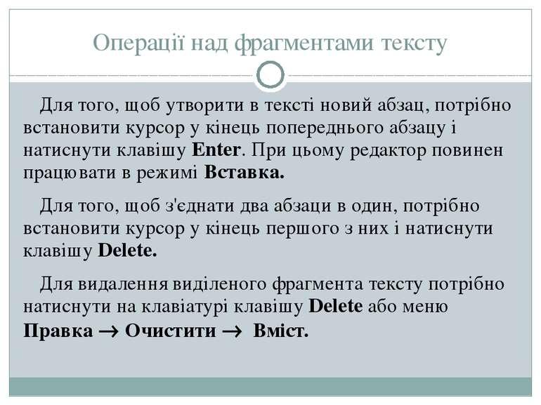 Операції над фрагментами тексту Для того, щоб утворити в тексті новий абзац, ...