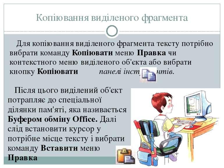 Копіювання виділеного фрагмента Для копіювання виділеного фрагмента тексту по...