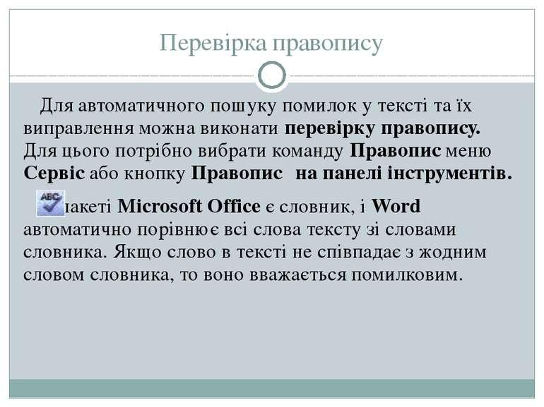 Перевірка правопису Для автоматичного пошуку помилок у тексті та їх виправлен...