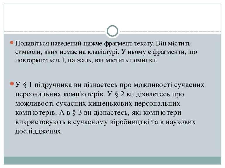 Подивіться наведений нижче фрагмент тексту. Він містить символи, яких немає н...