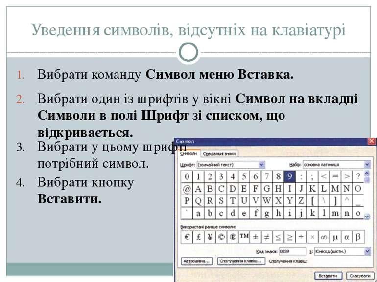 Уведення символів, відсутніх на клавіатурі Вибрати команду Символ меню Вставк...