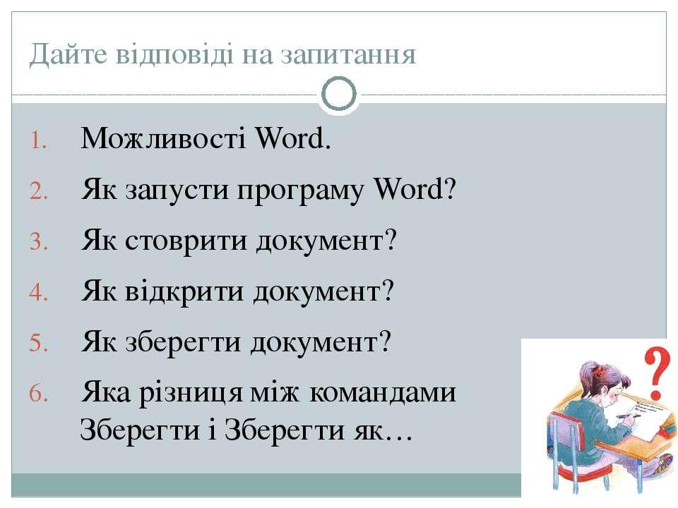 Дайте відповіді на запитання Можливості Word. Як запусти програму Word? Як ст...