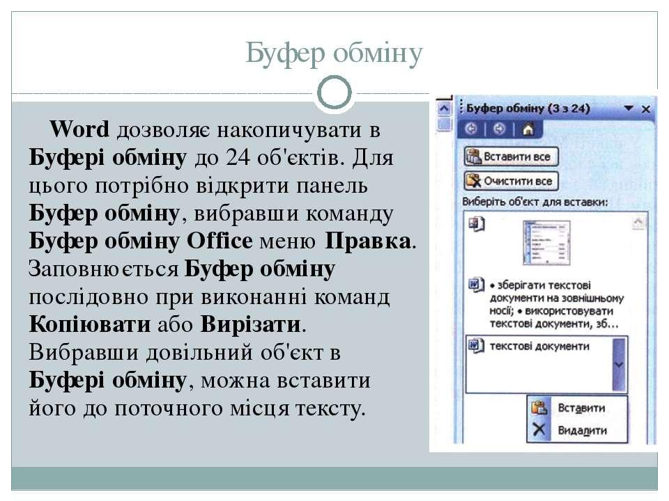 Буфер обміну Word дозволяє накопичувати в Буфері обміну до 24 об'єктів. Для ц...