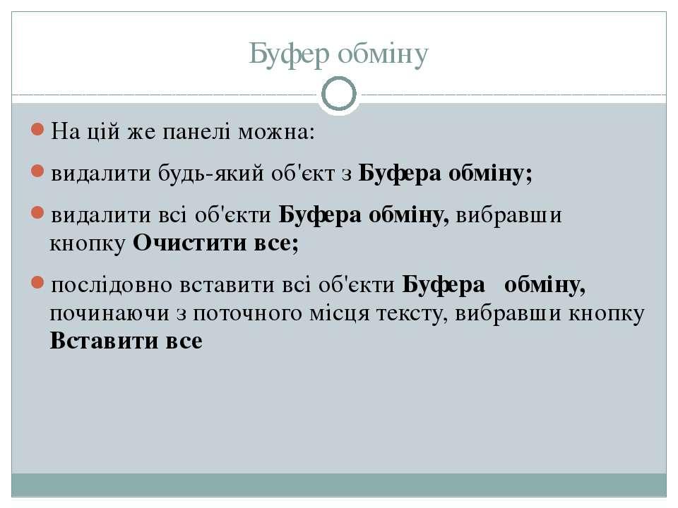 Буфер обміну На цій же панелі можна: видалити будь-який об'єкт з Буфера обмін...