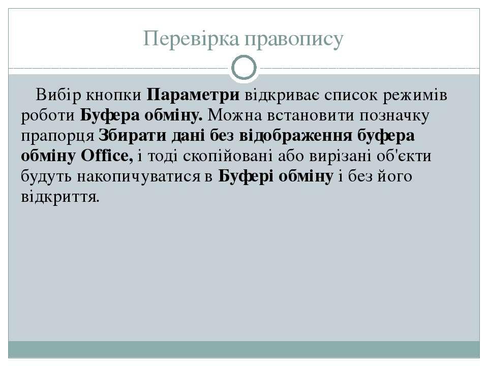 Перевірка правопису Вибір кнопки Параметри відкриває список режимів роботи Бу...