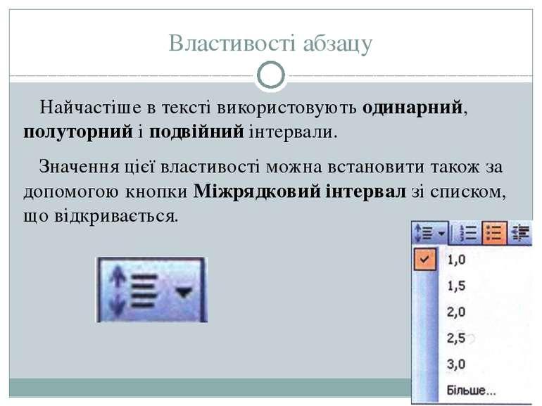 Властивості абзацу Найчастіше в тексті використовують одинарний, полуторний і...