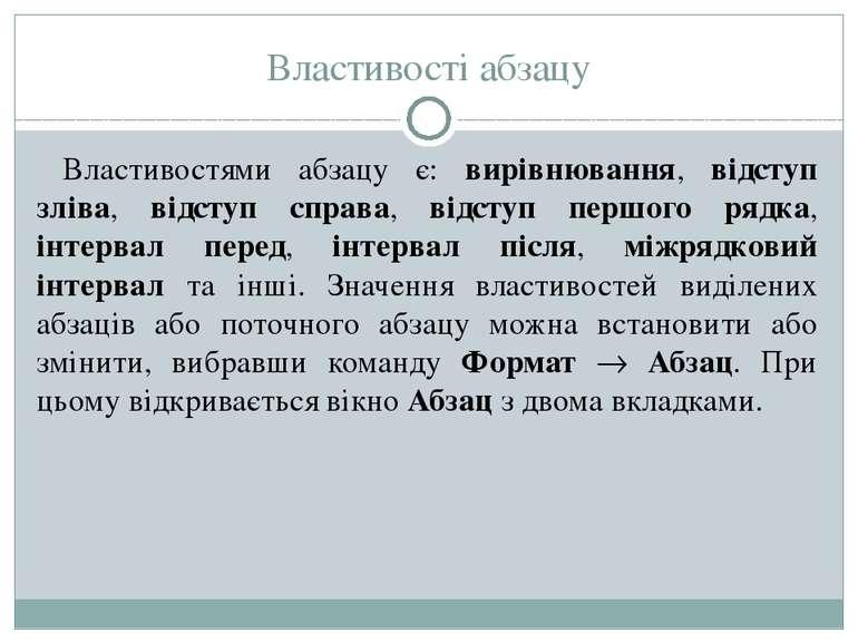 Властивості абзацу Властивостями абзацу є: вирівнювання, відступ зліва, відст...