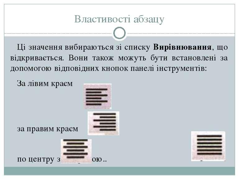 Властивості абзацу Ці значення вибираються зі списку Вирівнювання, що відкрив...
