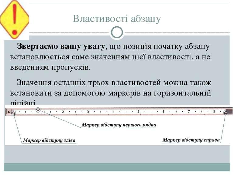 Властивості абзацу Звертаємо вашу увагу, що позиція початку абзацу встановлює...