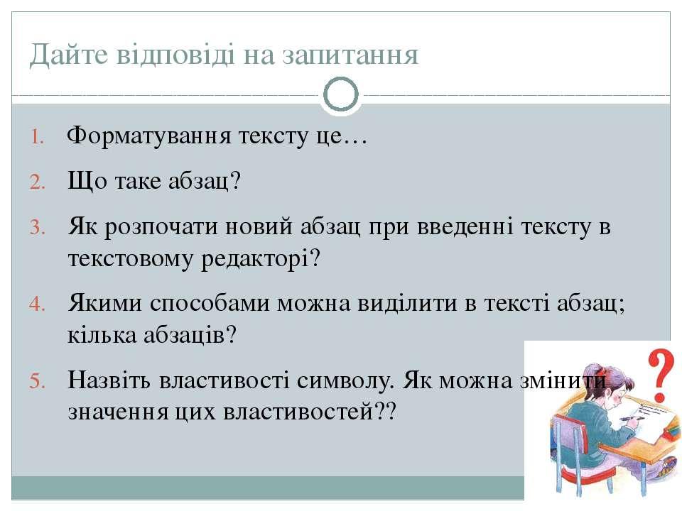 Дайте відповіді на запитання Форматування тексту це… Що таке абзац? Як розпоч...
