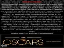Цікаві факти кінопремії Червона доріжка Актори довго вибирають , що такого їм...