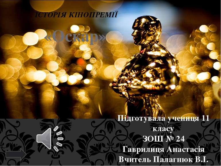 «О скар» — найпрестижніша нагорода в кінематографі США та щорічний приз із ба...