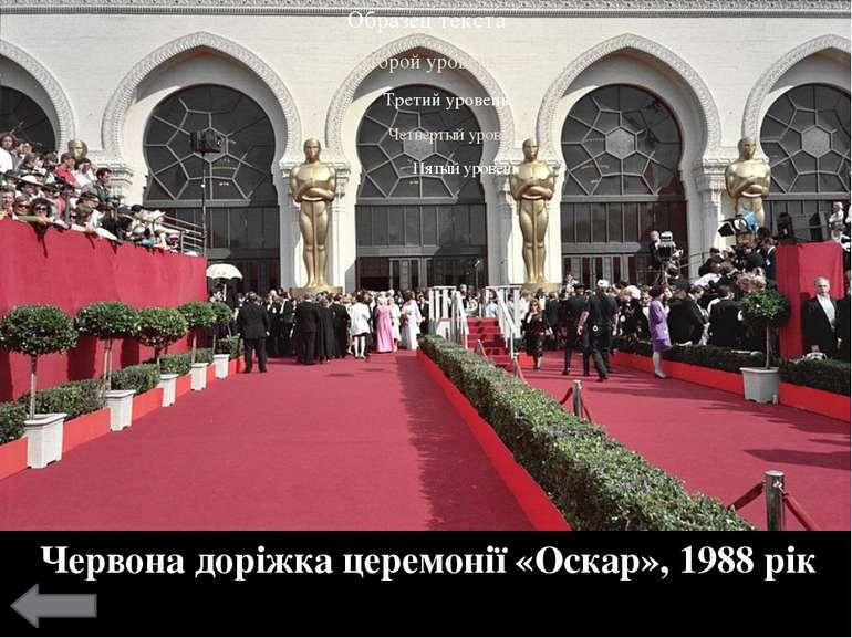 Історія В перший рік існування премії керівництво Академії повідомило всім чл...