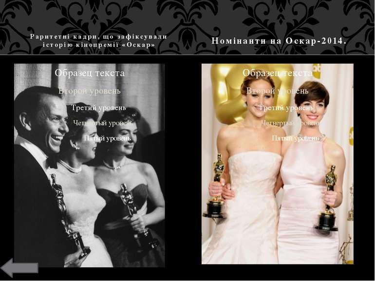 «Оскар»: рекорди та рекордсмени Рекорд за кількість номінацій належить компан...