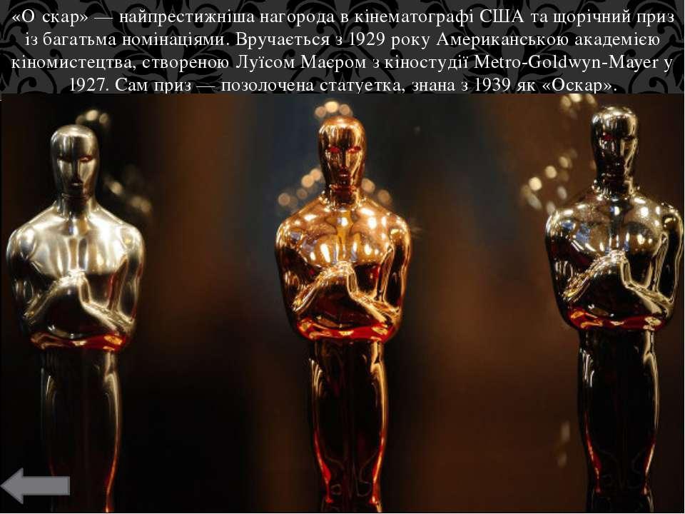 Червона доріжка церемонії «Оскар», 1988 рік