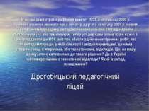 Міжнародний стратиграфічний комітет (МСК) наприкінці 2000 р. прийняв рішення ...
