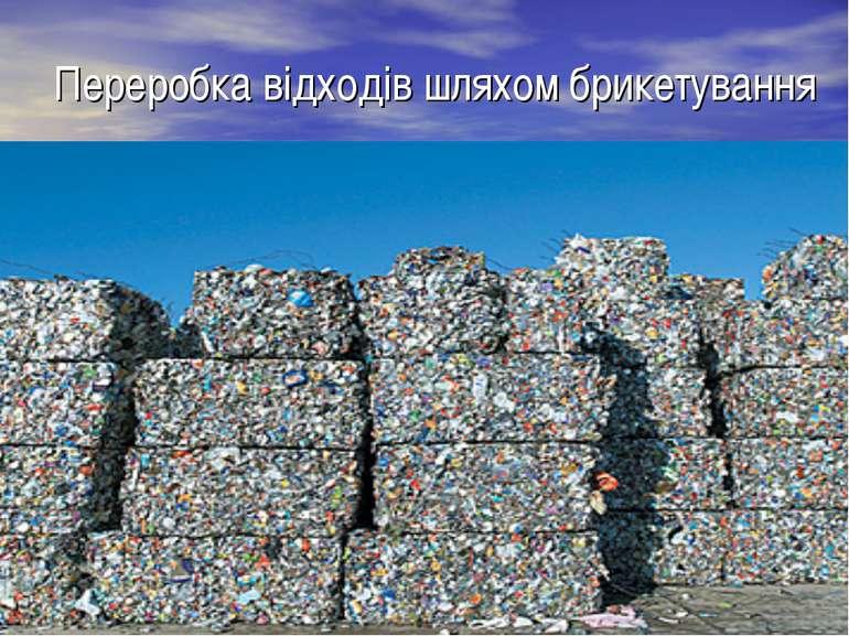Переробка відходів шляхом брикетування