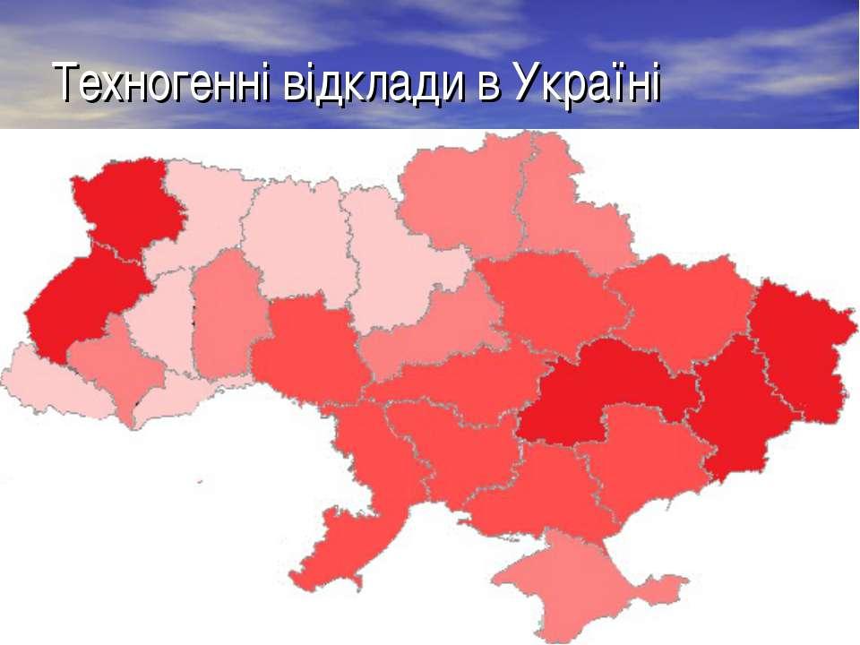 Техногенні відклади в Україні